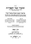 download ebook תלמוד עשר הספירות א pdf epub