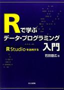 Rで学ぶデータ・プログラミング入門