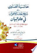 حاشية الصاوي على شرح تحفة الإخوان في علم البيان لأبي البركات أحمد الدردير