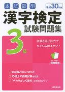 本試験型漢字検定3級試験問題集