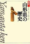 山形県の歴史
