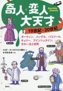 奇人・変人・大天才 19世紀・20世紀(9784035335207)
