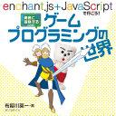 Enchant Js Javascript