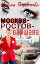 Москва-Ростов-Варшава