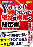 Yahoo!JAPAN絶妙な検索の秘伝書