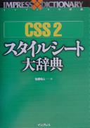 CSS2スタイルシート大辞典