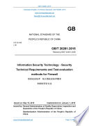 GB/T 20281-2015: Translated English of Chinese Standard. Read online or on eBook, DRM free. True PDF at www_ChineseStandard_net. (GBT 20281-2015, GB/T20281-2015, GBT20281-2015)