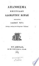 Apanthisma Epistolon