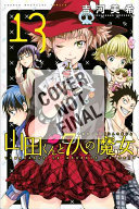 Yamada Kun And The Seven Witches 13