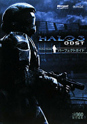 Halo 3:ODST パーフェクトガイド