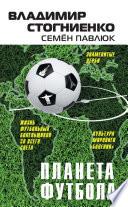 Планета Футбола. Города, стадионы и знаменитые дерби