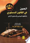 العون في القانون الدستوري والتنظيم السياسي والدستوري الأردني