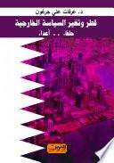 قطر وتغير السياسة الخارجية : حلفاء، أعداء