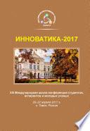 ИННОВАТИКА-2017