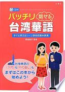 バッチリ話せる台湾華語