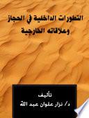 التطورات الداخلية في الحجاز و علاقاته الخارجية