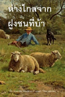 Far From The Madding Crowd Thai Edition  book