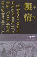 Yi Kwang su and Modern Korean Literature  Muj  ng