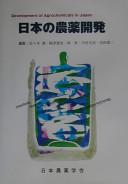日本の農薬開発