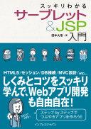 スッキリわかるサーブレット&JSP入門