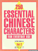 250 Essential Chinese Characters for Everyday Use 2