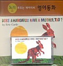 Does a Kangaroo have a Mother, Too ?(보드북+Tape)