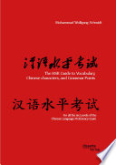 The HSK Guide to Vocabulary  Chinese characters  and Grammar Points   For all the six Levels of the Chinese Language Proficiency Exam