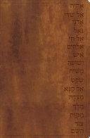 GW Names of God Bible Walnut  Hebrew Name Design Duravella