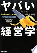 ヤバい経営学 -- 世界のビジネスで行われている不都合な真実