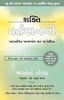 Shakti Vartaman Ni   The Power of Now in Gujarati