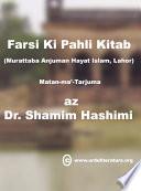 Farsi Ki Pahli Kitab Free download PDF and Read online