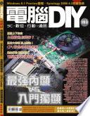 電腦DIY 8月號/2013 第193期