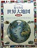 絵でみる世界大地図