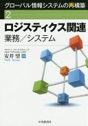 ロジスティクス関連業務/システム
