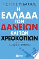 Η Ελλάδα των δανείων και των χρεοκοπιών