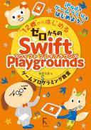 12 Swift Playgrounds