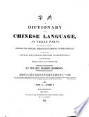 A Dictionary Of The Chinese Language Chinese And English Arranged According To The Radicals book
