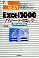 Excel2000パワー・テクニック