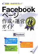 Facebookページ作成&運営ガイド : 世界一わかりやすい! : コレだけ!技