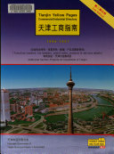Tianjin yellow pages  commercial industrial directory