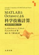 MATLABとOctaveによる科学技術計算