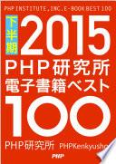 PHP研究所電子書籍ベスト100 2015下半期