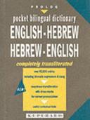 Hebrew English Hebrew Pocket Dictionary