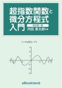 超指数関数と微分方程式入門
