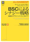 BSCによるシナジー戦略