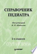 Справочник педиатра, посвящается 120-летию со дня рождения М. С. Маслова