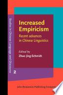 Increased Empiricism