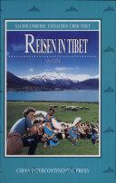 西藏旅游德