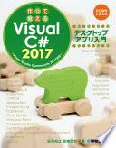 作って覚えるVisualC#2017デスクトップアプリ入門