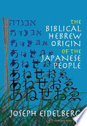 The Biblical Hebrew Origin of the Japanese People